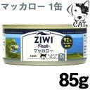ジウィ キャット缶 マッカロー 85g 1缶