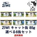 ジウィ キャット缶 85g 選べる6缶セット (ラム/ビーフ/マッカロー&ラム/チキン/マッカロー/ホキフィッシュ) 送料無料