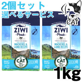 ジウィ エアドライ・キャットフード マッカロー&ラム 1kg 2個セット 送料無料