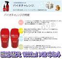 【送料無料】バイオチャレンジ 1000ml 詰替え用×2本