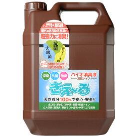 きえーる 屋外用 (本体:ボトル) 4L