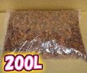 【昆虫飼育・リクガメ・爬虫類の床材】ココナッツマット 200L