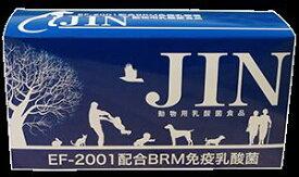 【送料無料】免疫乳酸菌 【動物用乳酸菌食品】JIN 90包