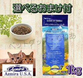 【選べるおまけ付】Azmira(アズミラ)クラシックキャットフォーミュラ1kg(全猫種用)☆猫・フェレット用