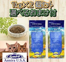 【送料無料・選べるおまけ付】Azmira(アズミラ)クラシックキャットフォーミュラ1kg×2個セット(全猫種用)☆猫用・フェレット用