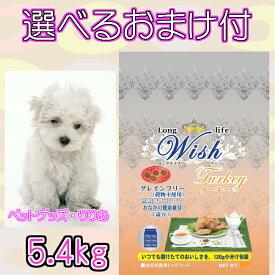 【送料無料・選べるおまけ付】パーパス Wish(ウィッシュ) ターキー 5,4kg
