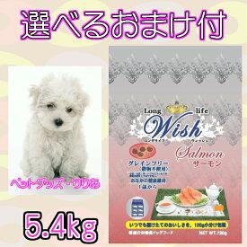 【送料無料・選べるおまけ付】パーパス Wish(ウィッシュ) サーモン 5,4kg