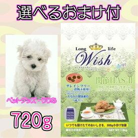 【選べるおまけ付】パーパス Wish(ウィッシュ)ソリューション HAS-2  720g