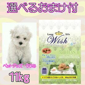 【送料無料・選べるおまけ付】パーパス Wish(ウィッシュ)ソリューション HAS-2  11kg