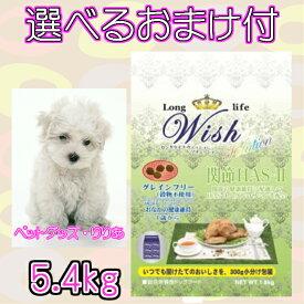 【送料無料・選べるおまけ付】パーパス Wish(ウィッシュ)ソリューション HAS-2  5,4kg