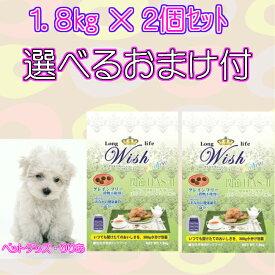 【送料無料・選べるおまけ付】パーパス Wish(ウィッシュ)ソリューション HAS-2 3,6kg