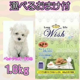 【選べるおまけ付】パーパス Wish(ウィッシュ)ソリューション HAS-2 1,8kg