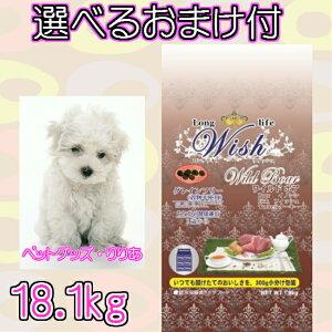 【送料無料・選べるおまけ付】パーパス Wish(ウィッシュ) ワイルドボア 18,1kg