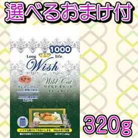 【選べるおまけ付】パーパス Wish(ウィッシュ) ワイルドキャット チキン&ターキー 320g
