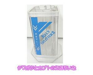 【シーラケース製】ゼリースプリッター2(色・クリア)