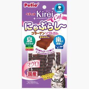 ペティオ Kirei Cat にゃぶらし コラーゲンソフトガム マグロ 20g 国産 日本製 猫用おやつ キャットフード キャットスナック ネコ 豚皮 まぐろ 鮪 かつお粉末 またたび ミントリーフ デンタルケ