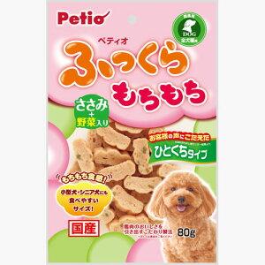 ペティオ ふっくらもちもちささみ 野菜入り ひとくちタイプ 80g 国産 日本製 犬用おやつ ドッグフード さつまいも 鶏 イヌ 小型犬 シニア犬にも お客様の声に応えた一口タイプ こだわり製法