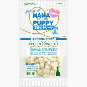 アドメイト ママラブパピー ミルクトリーツ 60g 国産 日本製 犬用おやつ ドッグフード おやつ 健康食 ミルク イヌ 全犬種 砂糖・米・とうもろこし・塩を使用していません Add.mate
