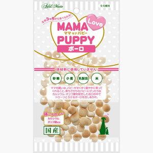 アドメイト ママラブパピー ボーロ 45g 国産 日本製 犬用おやつ ドッグフード 無添加 ビスケット クッキー イヌ 全犬種 砂糖・小麦・乳製品・米を使用していません Add.mate