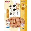 ペティオ ササミチップス ソフトタイプ 120g 国産 日本製 犬用おやつ ドッグフード ささみ 鶏 チップ イヌ 全犬種 良質な鶏ササミをしっとりと味わい豊かに仕上げました Petio