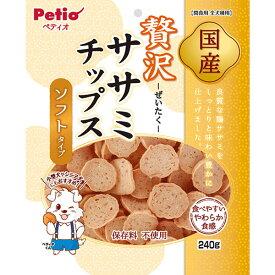 ペティオ ササミチップス ソフトタイプ 240g 国産 日本製 犬用おやつ ドッグフード ささみ 鶏 チップ イヌ 全犬種 良質な鶏ササミをしっとりと味わい豊かに仕上げました Petio