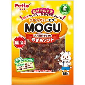 ペティオ チキンガムMOGU 砂ぎもソフト 65g 国産 日本製 犬用おやつ ドッグフード 鶏 スナギモ 砂ぎも 乾燥 イヌ 全犬種 しっかりモグモグ噛むことで歯と歯ぐきの健康に! Petio