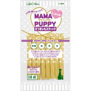 アドメイト ママラブパピー さつまいもスティック 40g 国産 日本製 犬用おやつ ドッグフード おやつ 発泡 イヌ 全犬種 砂糖・塩・卵・米を使用していません Add.mate