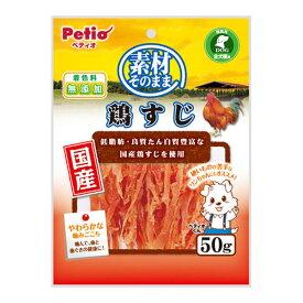 ペティオ 素材そのまま 鶏すじ 50g 鶏 国産 日本製 犬用おやつ ドッグフード 着色料 無添加 鶏 ササミ イヌ 全犬種 素材本来の味にこだわり 美味しく仕上げました Petio