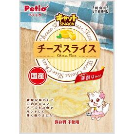ペティオ キャットSNACK チーズスライス 24g 国産 日本製 猫用おやつ キャットフード キャットスナック おやつ 猫 ネコ 濃厚な味わいで口溶けのよいチーズスライス! Petio