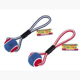 ペティオ 愛情教育玩具 テニスロープ M 犬用おもちゃ ※種類は選べません ボール 小型犬〜中型犬 柴犬 ビーグル コーギー等 遊ぶ+学ぶ+スキンシップ=しつけがし易いワンちゃんになります Petio