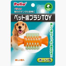 ペティオ ペット歯ブラシTOY ボーン S 犬用おもちゃ ボール 超小型犬 小型犬 短毛犬 長毛犬 毎日のデンタル習慣に 楽しく遊んでしっかり歯みがき 遊んでいるうちにブラシの毛先がすき間に入り込み歯の汚れや歯垢を落とします 楽しい鈴入 Petio