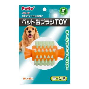 ペティオ ペット歯ブラシTOY ボーン M 犬用おもちゃ ボール 超小型犬 小型犬 短毛犬 長毛犬 毎日のデンタル習慣に 楽しく遊んでしっかり歯みがき 遊んでいるうちにブラシの毛先がすき間に入