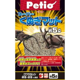 ペティオ スーパーくぬぎマット 5L 昆虫マット 昆虫 国産 日本製クヌギやナラ等の朽ち木 細かく粉砕したマット 完熟発酵した菌床をミックス 栄養価の高いクヌギマット クワガタムシ 成虫 幼虫飼育 Petio