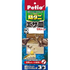 ペティオ 防ダニエサ皿 1穴 昆虫用 成虫 厳選した良質のヒノキを使用 カップゼリー対応のエサ穴付 ヒノキの香り成分で不快な害虫の活動や繁殖を抑制 飼育中に発生するイヤなニオイを消臭 Petio