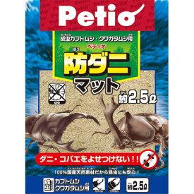 ペティオ 防ダニマット 2.5L 昆虫マット 昆虫 成虫 針葉樹 ダニ・コバエをよせつけない!!100%国産天然素材だから昆虫にも安心! Petio