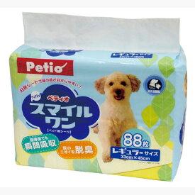 ペティオ NEWスマイルワン レギュラー 88枚 犬猫用 イヌ ネコ シーツ ペットシーツ 全犬種 猫 吸収材 高分子吸収体 ポリマー パルプ 吸水紙 表面材 不織布(ポリプロピレン) 防水材:ポリエチレン Petio