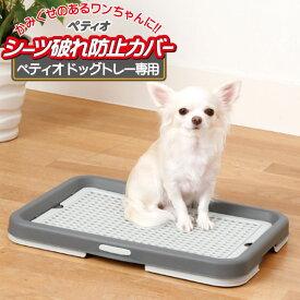 ペティオ シーツ破れ防止カバー メッシュ グレー 灰 犬用トイレ かみぐせのあるワンちゃんに!! 短毛犬 長毛犬 Petio