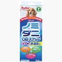 Petio(ペティオ) NEW ノミ・ダニ取りスプレー 犬用 国産