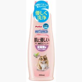 ペティオ ペッツスマイルド 肌に優しい アミノ酸配合シャンプー 猫 ネコ用 350ML シャンプー 医薬品外 猫 ネコ 短毛猫 長毛猫 皮脂のベタつきや被毛の汚れを優しく洗浄 Petio