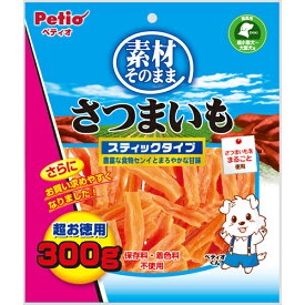 ペティオ 素材そのまま さつまいも スティックタイプ 300g 犬用おやつ ドッグフード 無添加 いも 食物繊維 超小型犬 小型犬 中型犬 大型犬 Petio