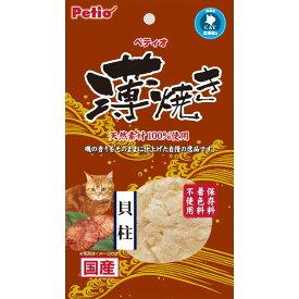 ペティオ 薄焼き 貝柱 4g 国産 日本製 猫用おやつ キャットフード 無添加 キャットスナック 乾燥 いたや貝 貝柱 猫 ネコ 天然素材100%使用 磯の香りをそのままに仕上げた自慢の逸品 Petio