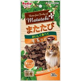 ペティオ またたびプラス 毛玉ケア キューブタイプ ササミ 30g 国産 日本製 猫用おやつ キャットフード キャットスナック 鶏 ササミ 猫 ネコちゃんの大好きなまたたびプラス!食物繊維の力でスッキリ!お腹の健康をサポート! Petio