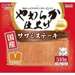 ペティオ 犬用おやつ ドッグフード やわらか仕上げ ササミステーキ 510g 国産 日本製 ささみ 鶏 練り物 全犬種 鶏ササミ・鶏肉をたっぷり使った「やわらか仕上げ」 Petio