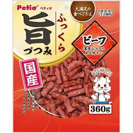 ペティオ ふっくら旨づつみ ビーフ 360g 国産 日本製 犬用おやつ ドッグフード ジャーキー イヌ お肉の旨味つつみ込んだふっくら仕上げで大満足の食べごたえ 小型犬 シニア犬にも食べやすい 濃厚なコク Petio