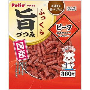 ペティオ ふっくら旨づつみ ビーフ 360g 国産 日本製 犬用おやつ ドッグフード ジャーキー イヌ お肉の旨味つつみ込んだふっくら仕上げで大満足の食べごたえ 小型犬 シニア犬にも食べやすい