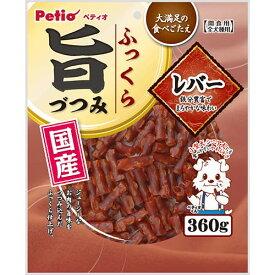 ペティオ ふっくら旨づつみ レバー 360g 国産 日本製 犬用おやつ ドッグフード ジャーキー イヌ お肉の旨味つつみ込んだふっくら仕上げで大満足の食べごたえ 小型犬 シニア犬にも食べやすい 鉄分豊富でまろやかな味わい Petio