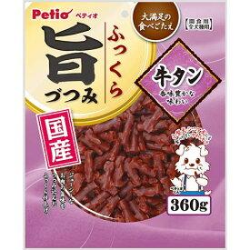 ペティオ ふっくら旨づつみ 牛タン 360g 国産 日本製 犬用おやつ ドッグフード ジャーキー イヌ お肉の旨味つつみ込んだふっくら仕上げで大満足の食べごたえ 小型犬 シニア犬にも食べやすい 香味豊かな味わい Petio