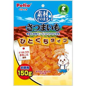 ペティオ 素材そのまま さつまいも ひとくちタイプ 150g 犬用おやつ ドッグフード 無添加 いも カット イヌ 全犬種 食物繊維 お口の小さなワンちゃんにも食べやすい Petio