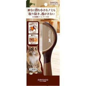 ペティオ necoco ネココ のみ捕獲コームケース付 国産 日本製 猫用くし 手入れ用品 コーム 猫 ネコ 短毛猫 長毛猫 被毛に潜む小さなノミも取り除き 逃がさない Petio