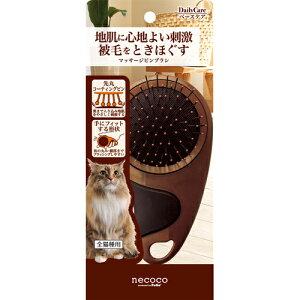 ペティオ necoco ネココ マッサージピンブラシ 猫用 手入れ用品 ブラシ 猫 ネコ 短毛猫 長毛猫 地肌に心地よい刺激 被毛をときほぐす Petio